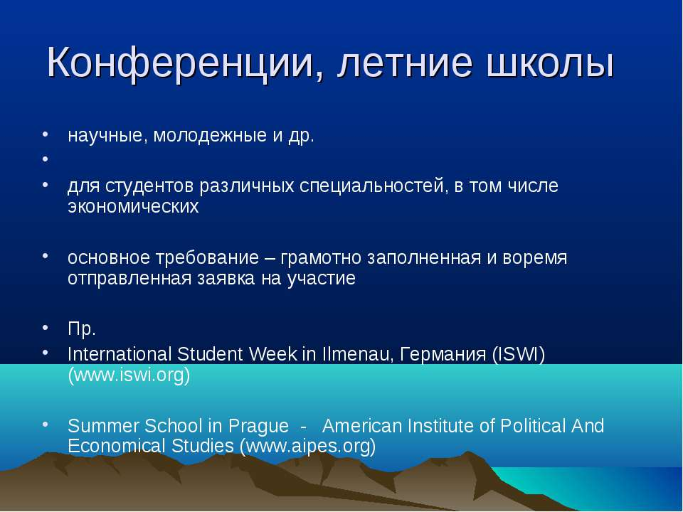 Конференции, летние школы научные, молодежные и др. для студентов различных с...