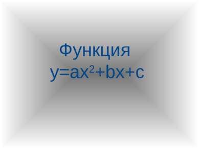 Функция y=ax2+bx+c