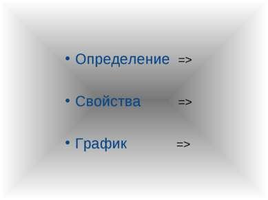 Определение => Свойства => График =>