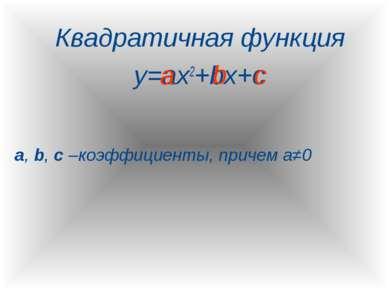 Квадратичная функция y=ax2+bx+c a, b, c –коэффициенты, причем а≠0 a b c