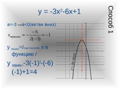 у = -3х2-6х+1 а=-3 =>а