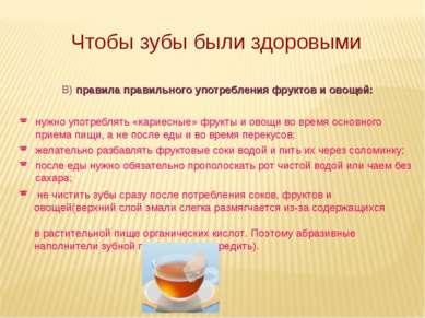 Чтобы зубы были здоровыми В) правила правильного употребления фруктов и овоще...
