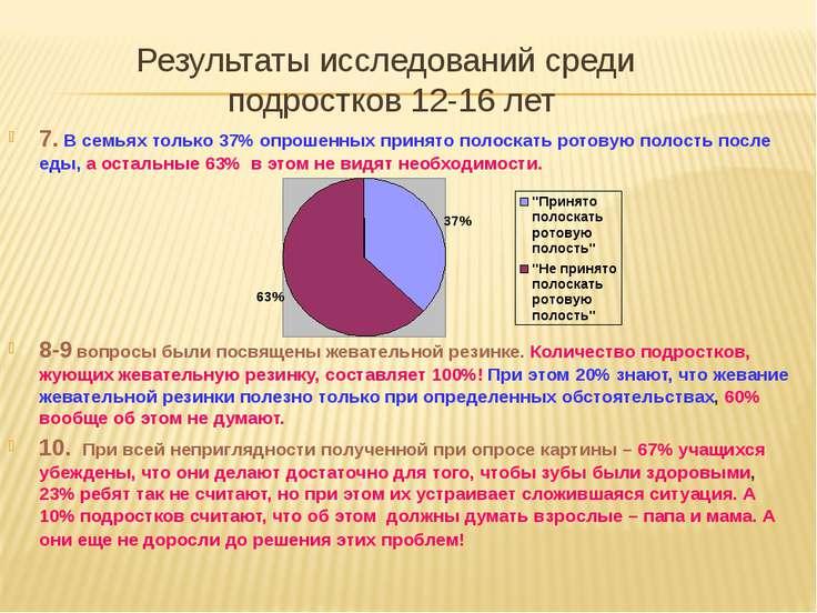 Результаты исследований среди подростков 12-16 лет 7. В семьях только 37% опр...