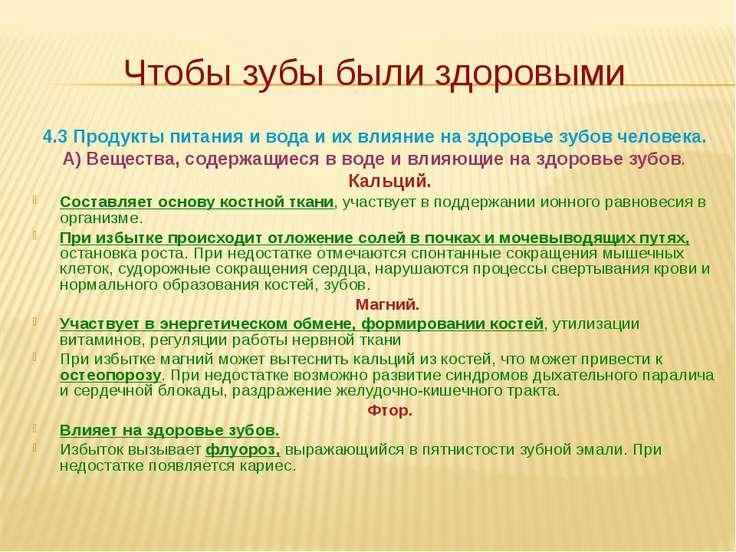 4.3 Продукты питания и вода и их влияние на здоровье зубов человека. А) Вещес...