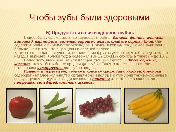Чтобы зубы были здоровыми Б) Продукты питания и здоровье зубов. К способствую...