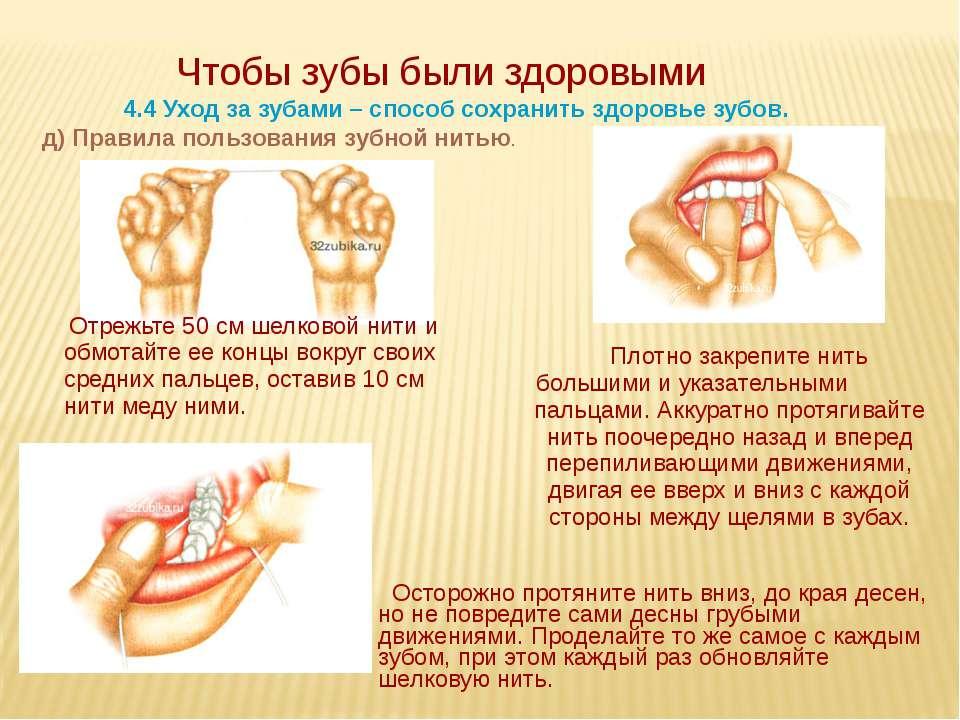 Плотно закрепите нить большими и указательными пальцами. Аккуратно протягивай...