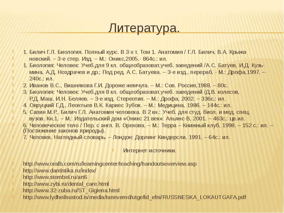 Литература. 1. Билич Г.Л. Биология. Полный курс. В 3-х т. Том 1. Анатомия / Г...