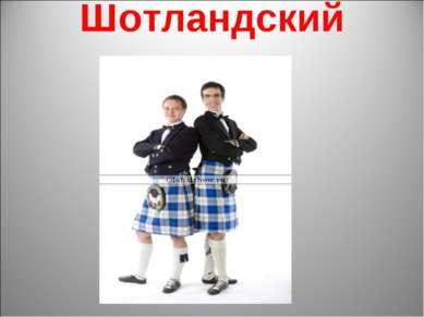Шотландский танец.