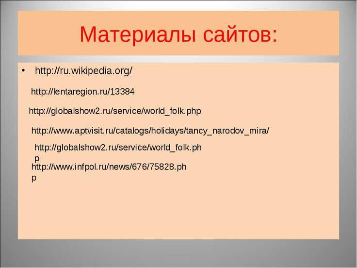 Материалы сайтов: http://ru.wikipedia.org/ http://lentaregion.ru/13384 http:/...