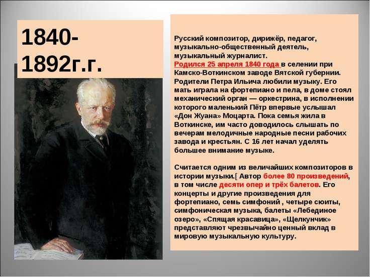 1 Русский композитор, дирижёр, педагог, музыкально-общественный деятель, музы...