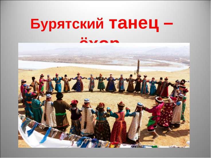 Бурятский танец –ёхор.