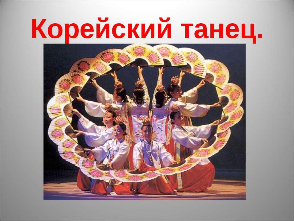 Корейский танец.