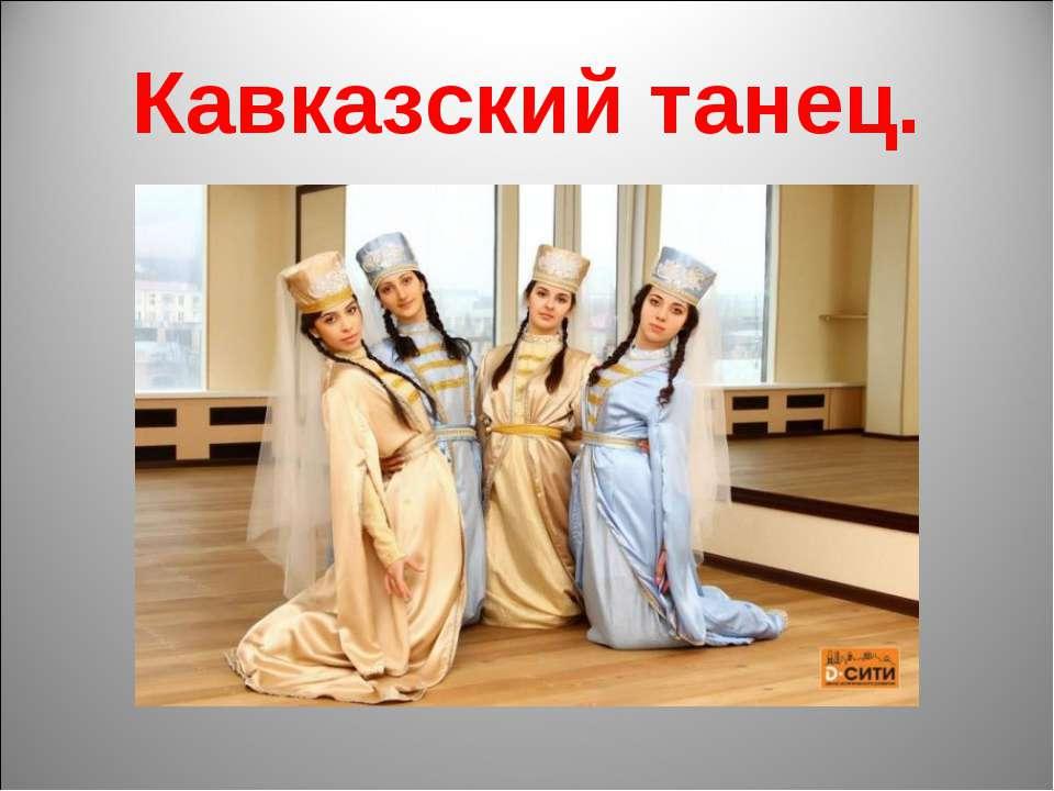 Кавказский танец.