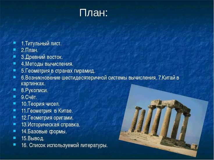 1.Титульный лист. 2.План. 3.Древний восток. 4.Методы вычисления. 5.Геометрия ...