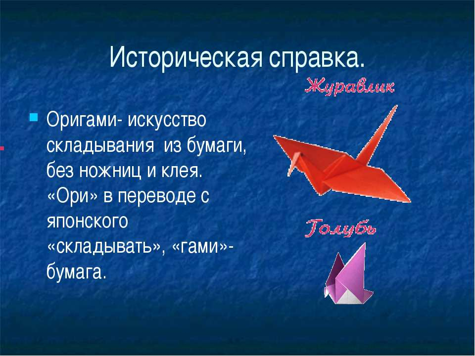 Историческая справка. Оригами- искусство складывания из бумаги, без ножниц и ...
