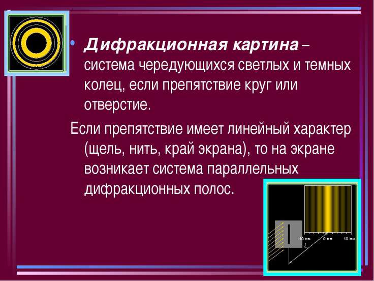 Дифракционная картина – система чередующихся светлых и темных колец, если пре...