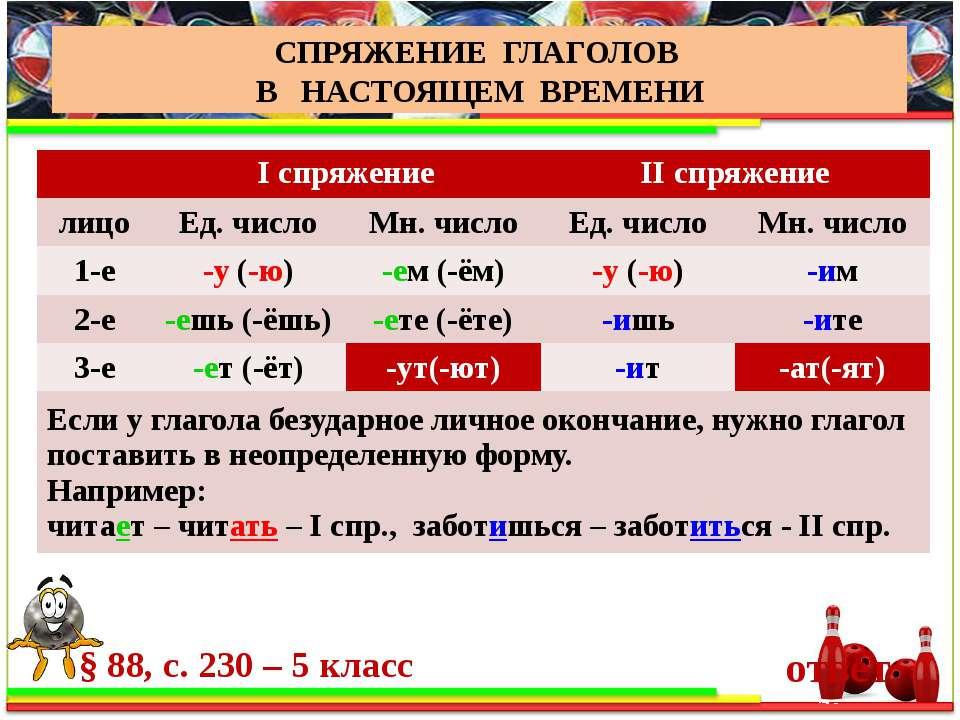 СПРЯЖЕНИЕ ГЛАГОЛОВ СПРЯЖЕНИЕ ГЛАГОЛОВ В НАСТОЯЩЕМ ВРЕМЕНИ § 88, с. 230 – 5 кл...