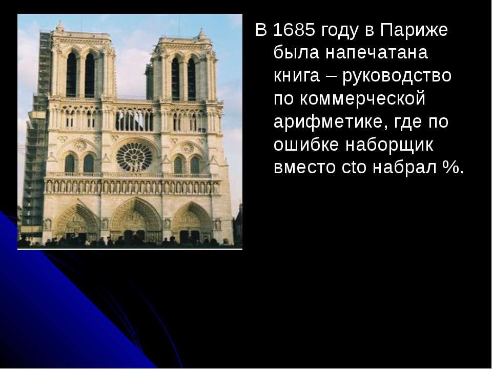 В 1685 году в Париже была напечатана книга – руководство по коммерческой ариф...