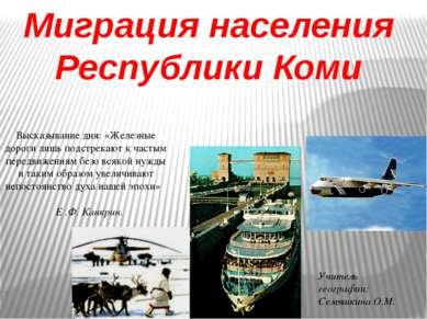 Миграция населения Республики Коми Высказывание дня: «Железные дороги лишь по...