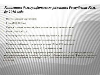 Концепция демографического развития Республики Коми до 2016 года Итоги реализ...