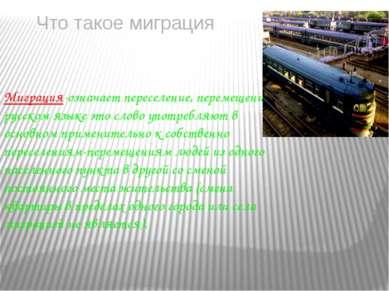 Что такое миграция Миграция-означает переселение, перемещение. В русском язык...