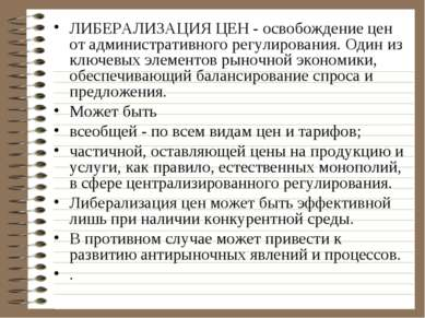 ЛИБЕРАЛИЗАЦИЯ ЦЕН - освобождение цен от административного регулирования. Один...