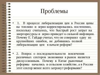 Проблемы 1. В процессе либерализации цен в России цены на топливо и зерно кор...