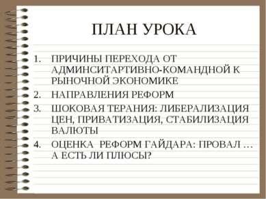 ПЛАН УРОКА ПРИЧИНЫ ПЕРЕХОДА ОТ АДМИНСИТАРТИВНО-КОМАНДНОЙ К РЫНОЧНОЙ ЭКОНОМИКЕ...