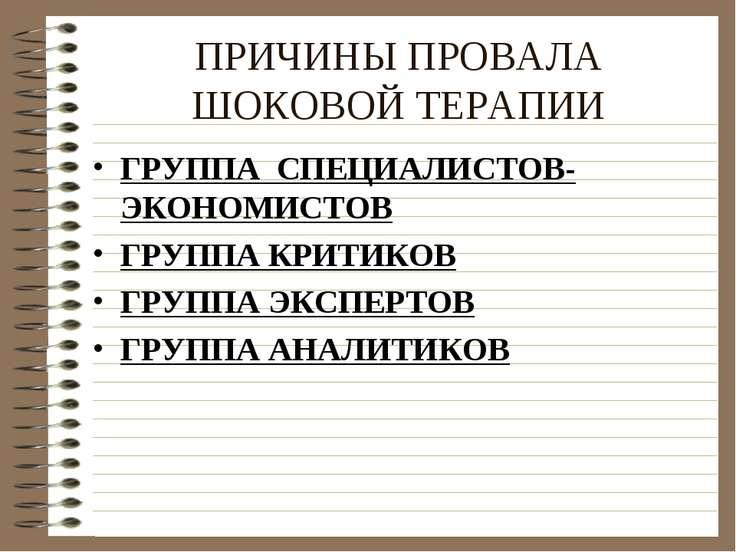 ПРИЧИНЫ ПРОВАЛА ШОКОВОЙ ТЕРАПИИ ГРУППА СПЕЦИАЛИСТОВ-ЭКОНОМИСТОВ ГРУППА КРИТИК...