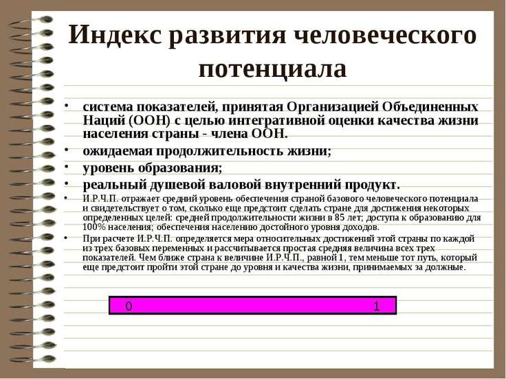 Индекс развития человеческого потенциала система показателей, принятая Органи...