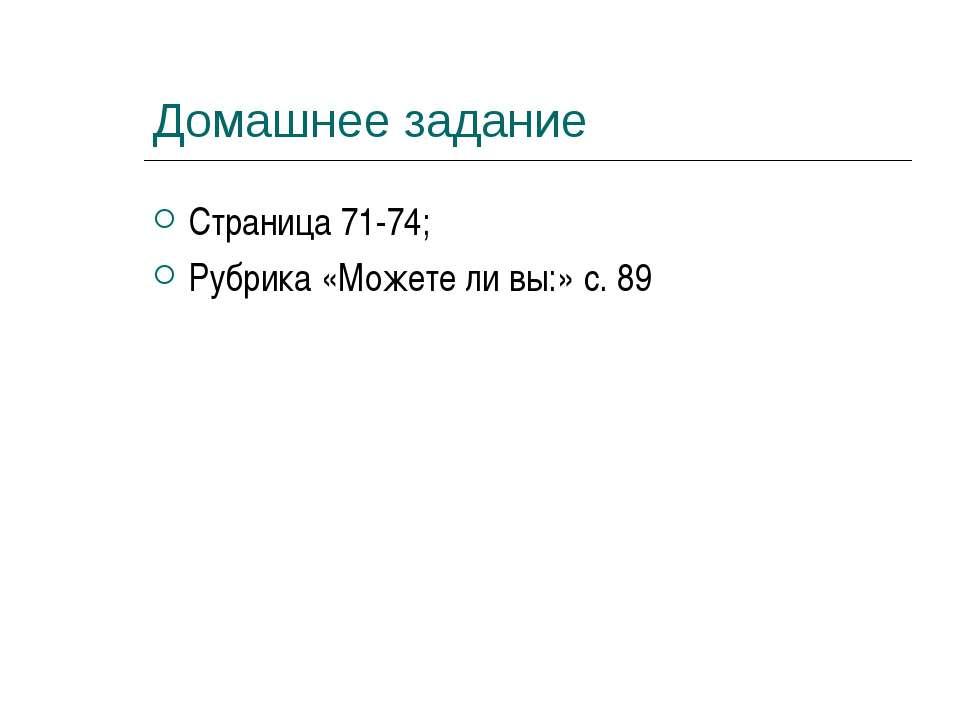 Домашнее задание Страница 71-74; Рубрика «Можете ли вы:» с. 89