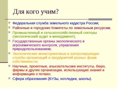 Для кого учим? Федеральная служба земельного кадастра России; Районные и горо...