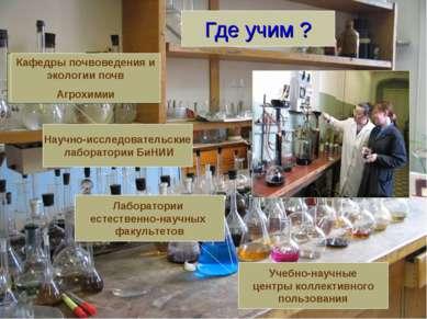 Где учим ? Кафедры почвоведения и экологии почв Агрохимии Научно-исследовател...