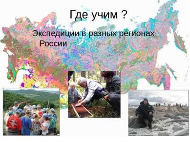 Где учим ? Экспедиции в разных регионах России