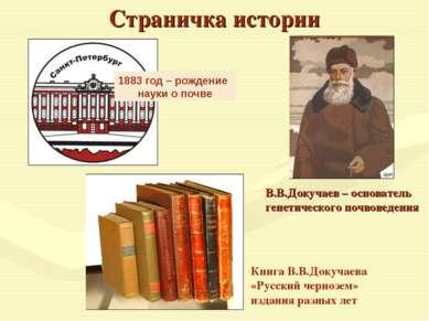 Страничка истории В.В.Докучаев – основатель генетического почвоведения Книга ...