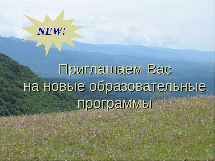 Приглашаем Вас на новые образовательные программы NEW!