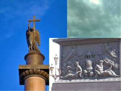 Монферран – Алексадровская колонна. 47 метровая колонна из гранитного монолит...