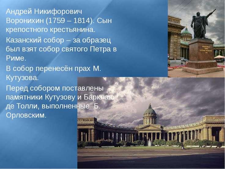 Андрей Никифорович Воронихин (1759 – 1814). Сын крепостного крестьянина. Каза...