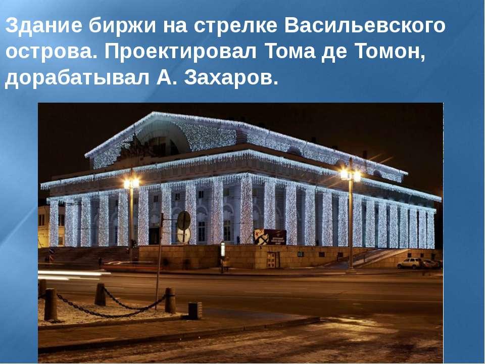 Здание биржи на стрелке Васильевского острова. Проектировал Тома де Томон, до...