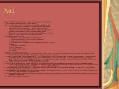 №1 Цель: Патриотическое воспитание на основе исследовательской работы уч-ся к...