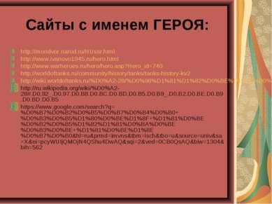 Сайты с именем ГЕРОЯ: http://mondvor.narod.ru/HUssr.html http://www.ivanovo19...