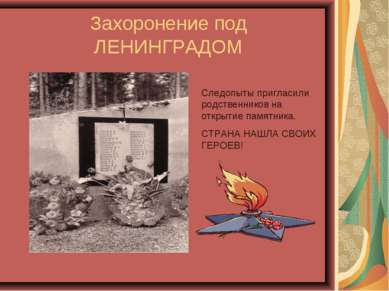 Захоронение под ЛЕНИНГРАДОМ Следопыты пригласили родственников на открытие па...