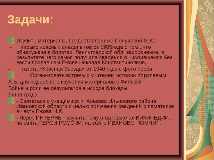 Задачи: Изучить материалы, предоставленные Полуновой М.К.: - письмо красных с...