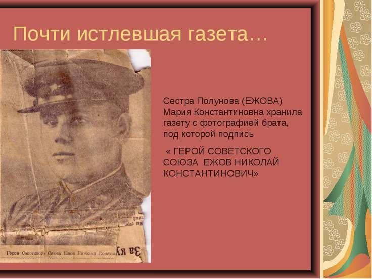 Почти истлевшая газета… Сестра Полунова (ЕЖОВА) Мария Константиновна хранила ...