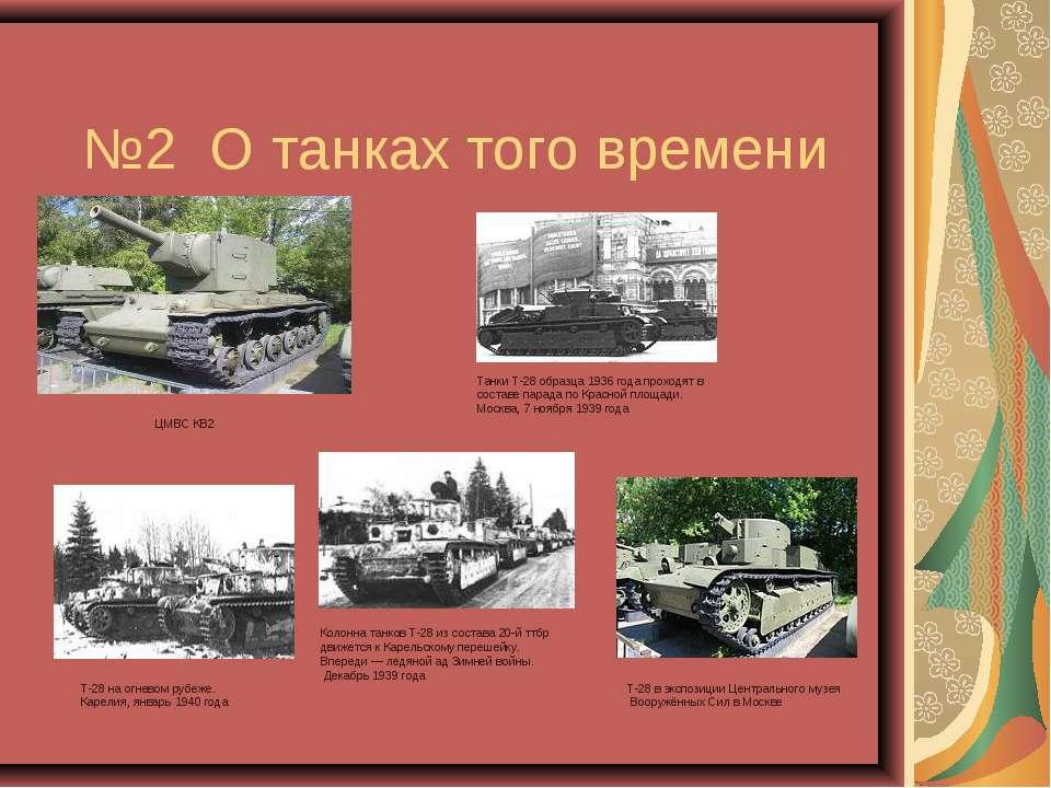 №2 О танках того времени Т-28 в экспозиции Центрального музея Вооружённых Сил...