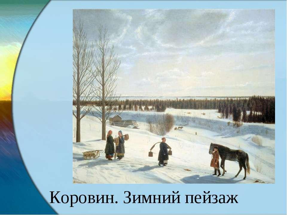 Коровин. Зимний пейзаж
