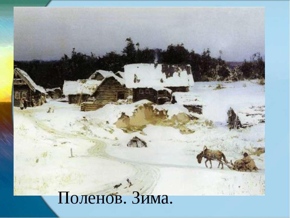 Поленов. Зима.