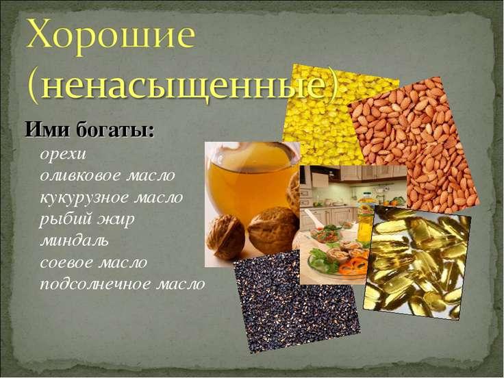 Ими богаты: орехи оливковое масло кукурузное масло рыбий жир миндаль соевое м...
