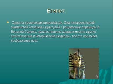 Египет. Одна из древнейших цивилизации. Она интересна своей знаменитой истори...
