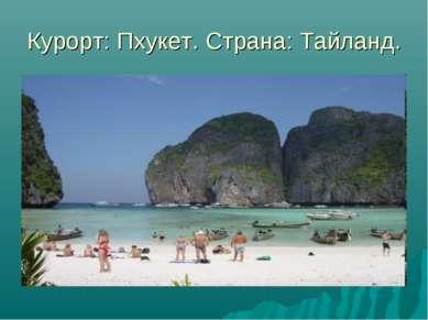 Курорт: Пхукет. Страна: Тайланд.